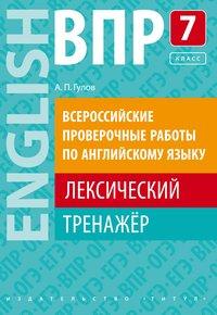 Гулов А. П. Учебное пособие. ВПР. Лексический тренажер. 7 класс. Английский язык