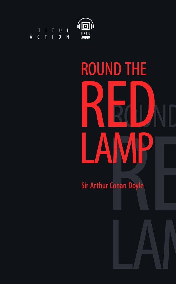 Артур Конан Дойль / Arthur Conan Doyle Электронная книга с озвученным текстом. Вокруг красной лампы (записки врача) / Round the Red Lamp. Английский язык