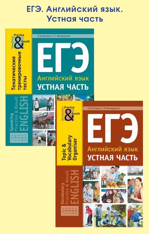 Хитрова И. В. и др. Комплект. ЕГЭ. Устная часть. Английский язык ( 2 книги)