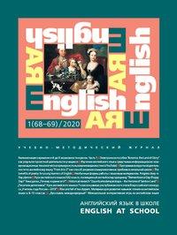 Электронный учебно-методический журнал Английский язык в школе / English at school № 1 (68–69)