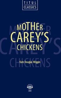 Кейт Дуглас Уигген / Kate Douglas Wiggin. Электронная книга (+ аудио). Цыплята матушки Кейри / Mother Carey's Chickens. Английский язык