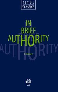 Ф. Энсти / F. Anstey Электронная книга (+ аудио). Власть в руки / In Brief Authority. Английский язык