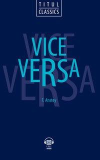 Ф. Энсти / F. Anstey Электронная книга с озвученным текстом. Шиворот-навыворот / Vice Versa. Английский язык