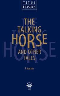 Ф. Энсти / F. Anstey Электронная книга (+ аудио). Говорящая лошадь и другие рассказы / The talking horse and other tales. Английский язык