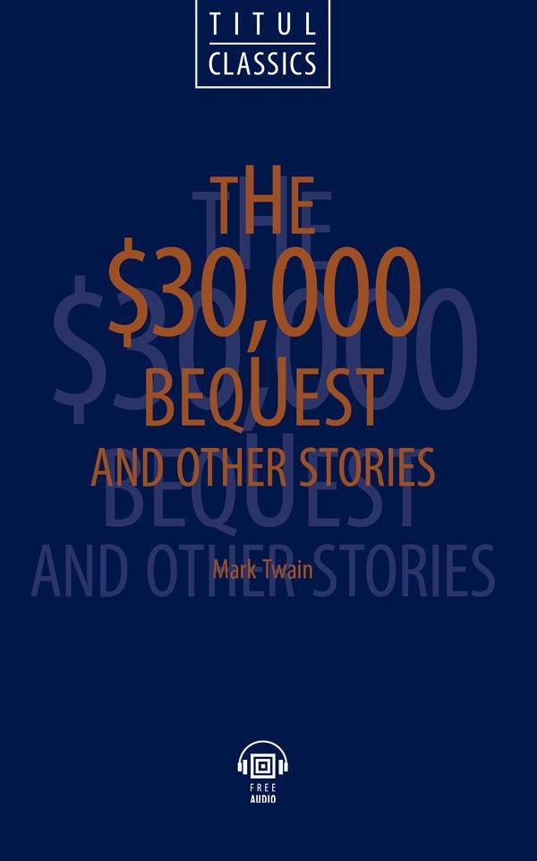 Марк Твен / Mark Twain. Электронная книга с озвученным текстом Наследство в тридцать тысяч долларов и другие рассказы / The $30,000 Bequest and Other Stories. Английский язык