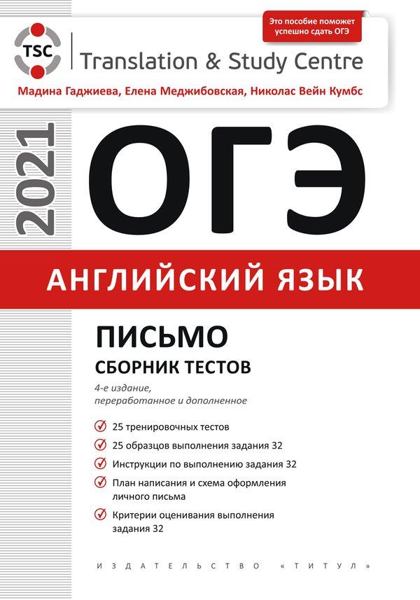 Гаджиева М. Н.  и др. ОГЭ. Письмо. Сборник тестов. Английский язык