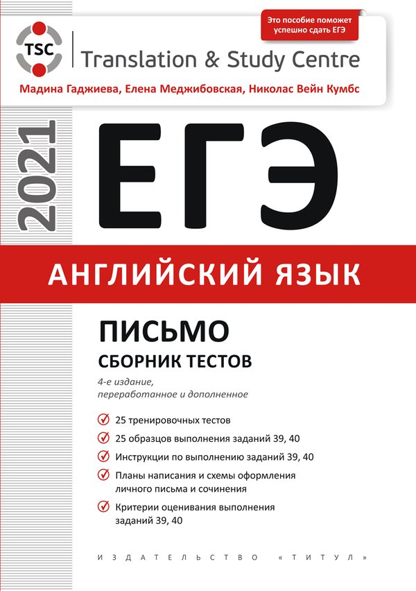Гаджиева М. Н.  и др. ЕГЭ. Письмо. Сборник тестов. Английский язык