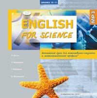 Гроза О. Л. и др. Аудиоприложение (электронная доставка). Английский язык естественно-научного и математического профиля / English for Science