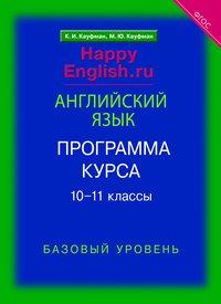 Кауфман К. И. и др. Электронная книга. Программа курса для 10-11 кл. Happy English.ru/Счастливый английский.ру. Базовый уровень. Английский язык (ФГОС)