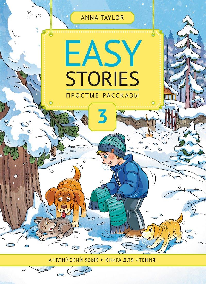 Anna Taylor / Анна Тейлор Книга для чтения 3. Простые рассказы / Easy Stories. Учебное пособие. Английский язык