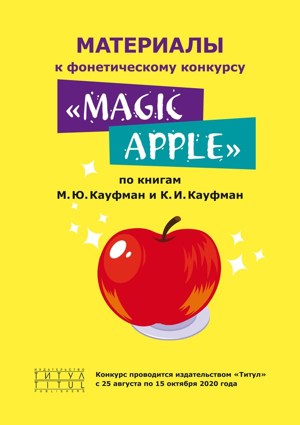 Материалы к фонетическому конкурсу MAGIC APPLE по книгам М. Ю. Кауфман и К. И. Кауфман (электронная доставка)