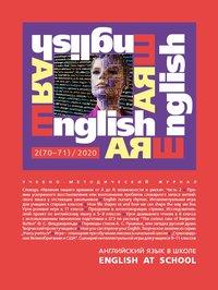 Электронный учебно-методический журнал Английский язык в школе / English at school № 2 (70–71)