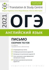 Гаджиева М. Н. и др. ОГЭ. Английский язык. Письмо. Сборник тестов
