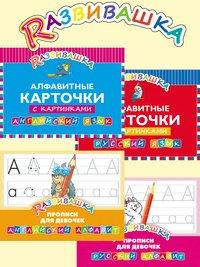 Комплект Развивашка. Прописи для девочек (2 книги).