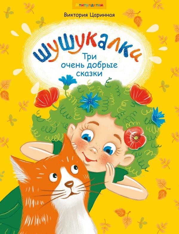 Царинная В. А. Шушукалки. Три очень добрые сказки. Для детей 5-9 лет