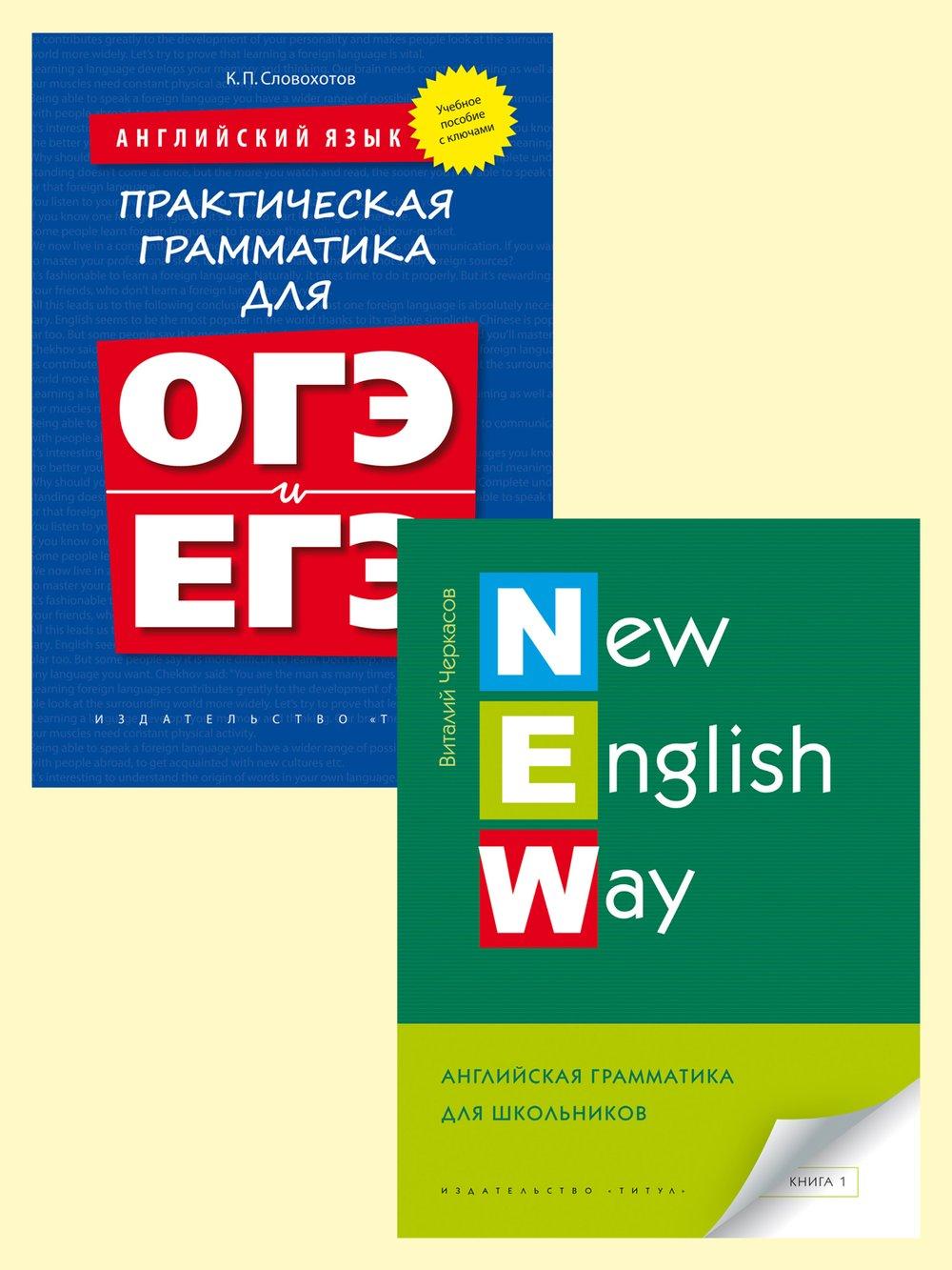 Комплект. Грамматика для школьников с ключами. Английский язык ( 2 книги)