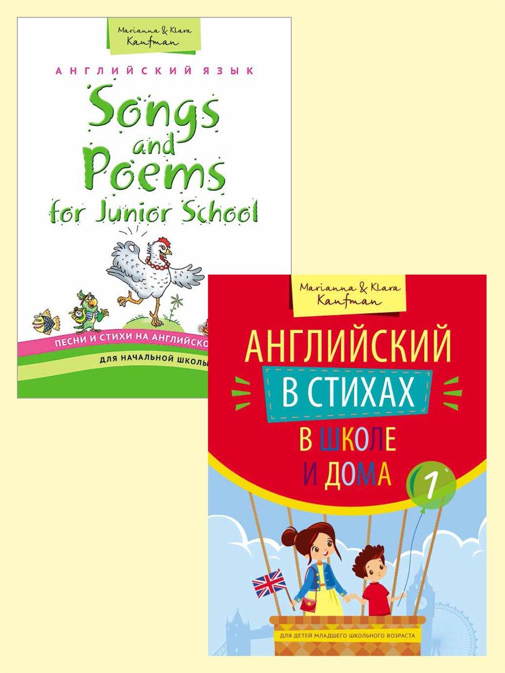 Комплект. Английский через стихи и песни для начальной школы. Английский язык (2 книги)