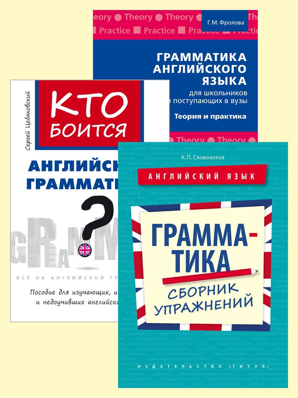 Комплект. Грамматика. Упражнения и теория. Английский язык (3 книги)