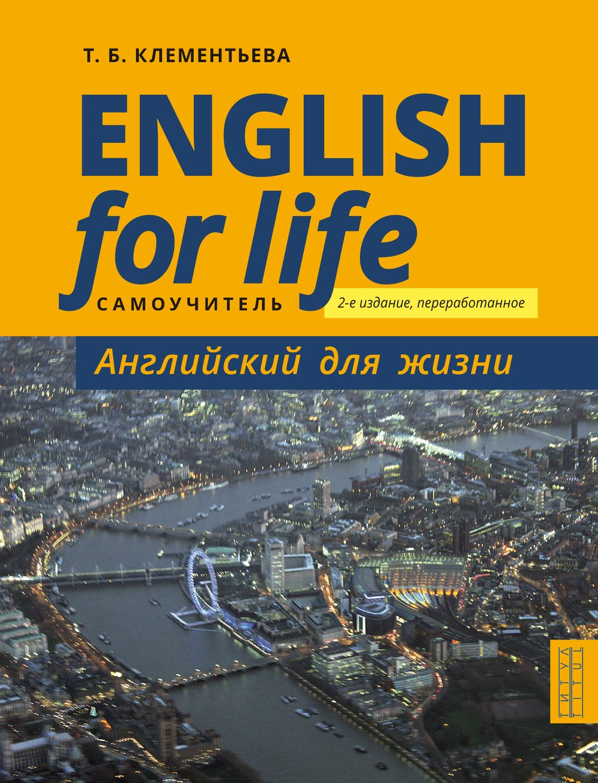 Клементьева Т. Б. Самоучитель. Английский для жизни. Английский язык в реальных ситуациях / English for Life. Английский язык