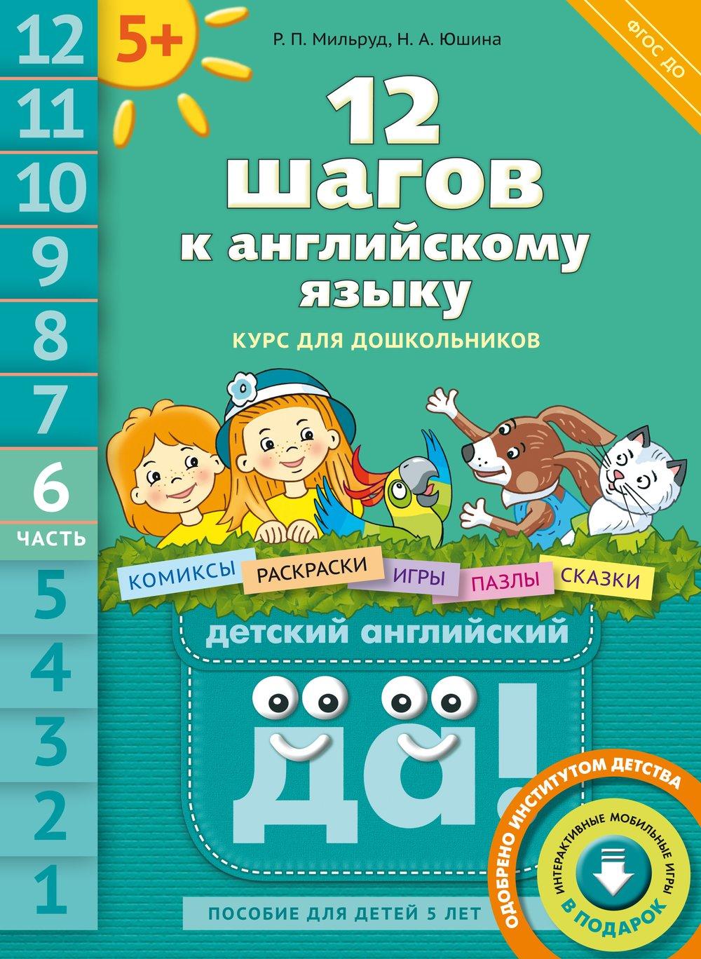 Мильруд Р. П. и др. Онлайн-ресурс. 12 шагов к английскому языку. Ч. 6. Для детей 5 лет. Английский язык