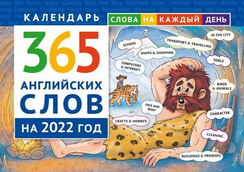 Календарь на 2022. 365 английских слов