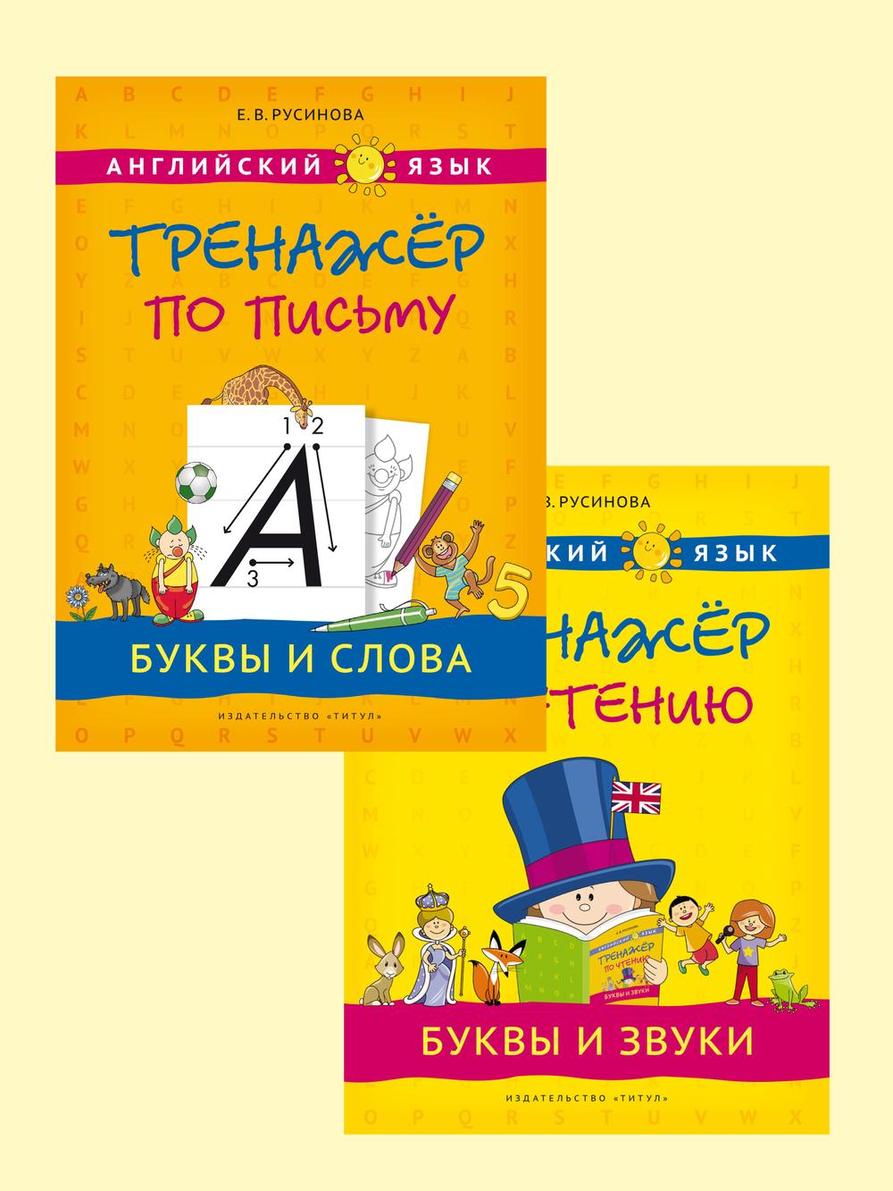 Русинова Е. В. Комплект. Прописи, буквы и звуки. Английский язык (2 книги)