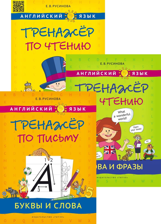 Русинова Е. В. Комплект. Тренажёр по письму и чтению. Английский язык (3 книги)