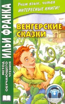 Грушевский В. Венгерские сказки  (МЕТОД ЧТЕНИЯ ИЛЬИ ФРАНКА)