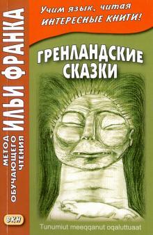 Грушевский В. Гренландские сказки (МЕТОД ЧТЕНИЯ ИЛЬИ ФРАНКА)