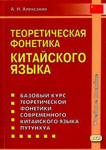 Алексахин А.Н. Теоретическая фонетика китайского языка. 3-е изд., испр. и доп.