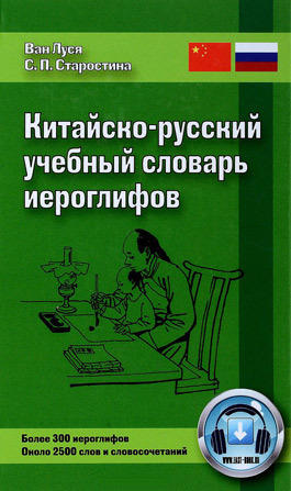 Ван Луся, Старостина С. П. Китайско-русский учебный словарь иероглифов. 3-е изд.