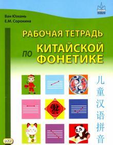 Ван Юэхань, Сорокина Е. Рабочая тетрадь по китайской фонетике (серия Китайская грамота)