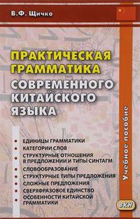 Щичко В.Ф. Практическая грамматика современного китайского языка. 2-е изд.