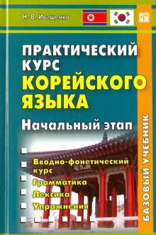 Иващенко Н.В. Практический курс корейского языка. Начальный этап. Книга + CD