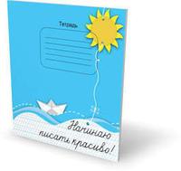 Тетрадь Начинаю писать красиво 12 листов