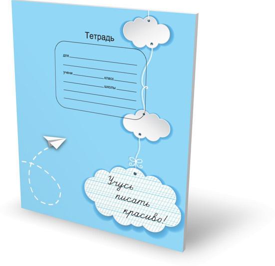 Тетрадь для постановки и коррекции почерка Учусь писать красиво. 12 листов
