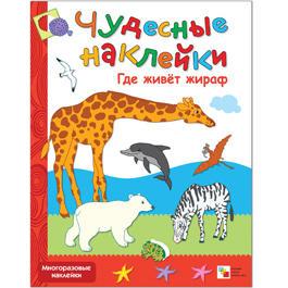 Чудесные наклейки. Где живет жираф