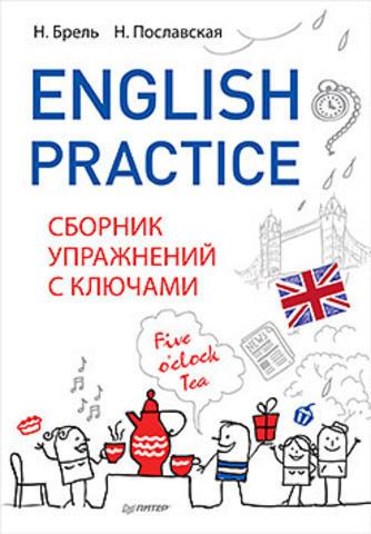 Брель Н. М. English Practice. Сборник упражнений с ключами