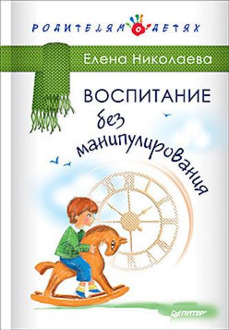 Николаева Е. И. Воспитание без манипулирования