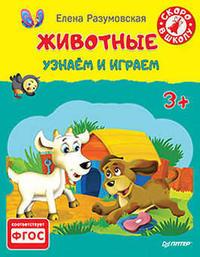 Разумовская Е. С. Животные. Узнаём и играем 3+