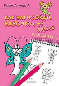 Линицкий П. С. Как нарисовать бабочку и её друзей за 30 секунд
