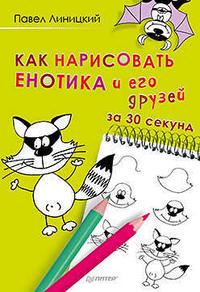 Линицкий П. С. Как нарисовать енотика и его друзей за 30 секунд