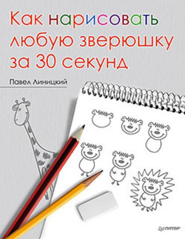 Линицкий П. С. Как нарисовать любую зверюшку за 30 секунд