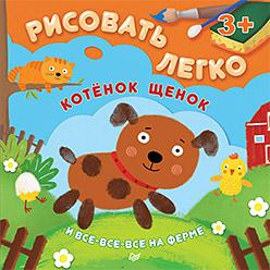 Чемеркина М. И. Котенок, щенок и все-все-все на ферме. Рисовать легко! 3+