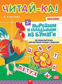 Кубисенова А. Р. Читай-ка! Вырезаем и складываем из бумаги. 96 умных карточек для обучения чтению + подарок! 3+