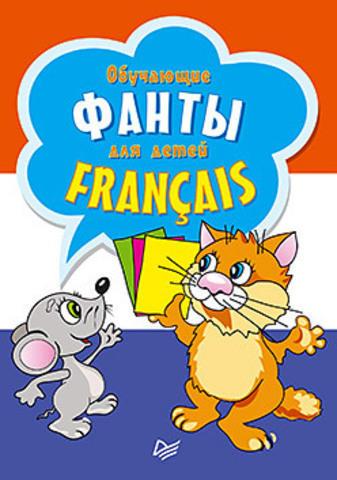 Килеева В. А. Обучающие фанты для детей. Французский язык. 29 карточек