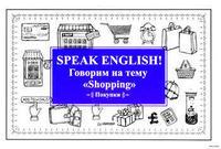 Андронова Е. А. Speak ENGLISH! Говорим на тему Shopping (Покупки)