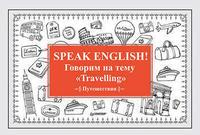 Андронова Е. А. Speak ENGLISH! Говорим на тему Travelling (Путешествия)