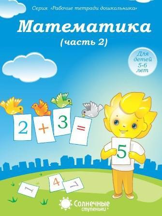 Математика ч.2