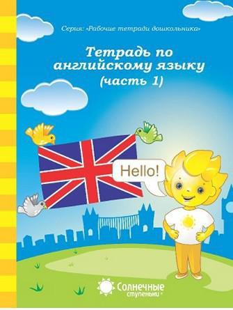 Тетрадь по английскому языку ч.1